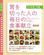 胃を切った人の毎日の食事献立 リングカード式 最新版(単行本)