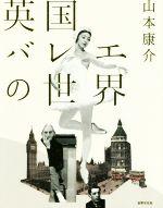 英国バレエの世界(単行本)