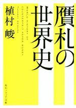 贋札の世界史(角川ソフィア文庫)(文庫)