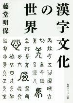 漢字文化の世界(角川ソフィア文庫)(文庫)