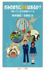 きみのまちに未来はあるか?「根っこ」から地域をつくる岩波ジュニア新書