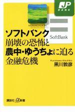 ソフトバンク崩壊の恐怖と農中・ゆうちょに迫る金融危機(講談社+α新書)(新書)