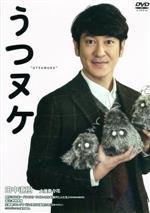 うつヌケ(通常)(DVD)