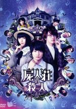 屍人荘の殺人(通常)(DVD)