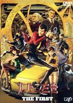ルパン三世 THE FIRST(ルパン三世参上スペシャルプライス版)(通常)(DVD)