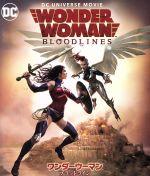 ワンダーウーマン:ブラッドライン(Blu-ray Disc)(BLU-RAY DISC)(DVD)