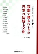 京都で育まれてきた日本の伝統と文化(京都造形芸術大学「京都学」2)(単行本)