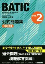 国際会計検定BATIC Subject 2公式問題集 国際会計理論(2020年版)(単行本)