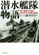 潜水艦隊物語 第六艦隊の変遷と伊号呂号170隻の航跡(光人社NF文庫)(文庫)