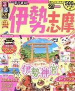 るるぶ 伊勢志摩(るるぶ情報版)('21)(BOOK付)(単行本)