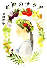 女神のサラダ(単行本)