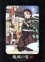 鬼滅の宴(完全生産限定版)(Blu-ray Disc)(特製三方背ボックス、縮刷台本(複製版)、特製ブックレット付)(BLU-RAY DISC)(DVD)