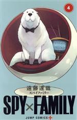 SPY×FAMILY(4)(ジャンプC+)(少年コミック)