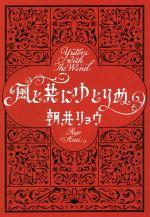 風と共にゆとりぬ(文春文庫)(文庫)