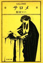 サロメ(文春文庫)(文庫)