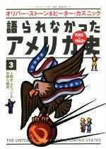 オリバー・ストーン&ピーター・カズニック 語られなかったアメリカ史 人類史上もっとも危険な瞬間(3)(単行本)
