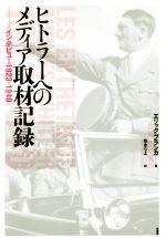 ヒトラーへのメディア取材記録 インタビュー1923-1940(単行本)