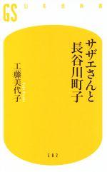 サザエさんと長谷川町子(幻冬舎新書582)(新書)