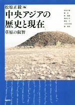 中央アジアの歴史と現在 草原の叡智(アジア遊学243)(単行本)