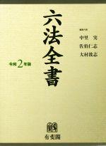 六法全書(令和2年版)(2巻セット)(単行本)