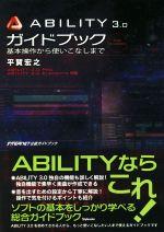 ABILITY3.0ガイドブック基本操作から使いこなしまで ABILITY 3.0 PRO/ELEMENTS対応