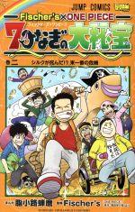 Fischer's×ONE PIECE 七つなぎの大秘宝(2)(ジャンプC)(少年コミック)