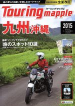 ツーリングマップル 九州沖縄(2015)(別冊、マップ付)(単行本)