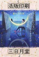 活版印刷三日月堂 星たちの栞 特装版(活版印刷三日月堂)(児童書)