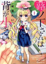 蕗ノ下さんは背が小さい(1)(モーニングKC)(大人コミック)