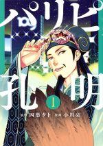 パリピ孔明(1)(ヤングマガジンKCSP)(大人コミック)