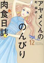 アヤメくんののんびり肉食日誌(12)(フィールC)(大人コミック)
