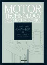 メカトロニクスのモーター技術(単行本)
