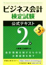 ビジネス会計検定試験公式テキスト2級 第5版(単行本)