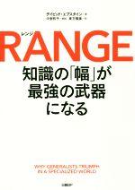 RANGE 知識の「幅」が最強の武器になる(単行本)