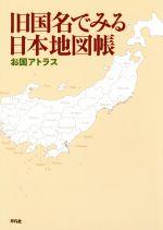旧国名でみる日本地図帳 お国アトラス(単行本)