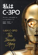 私はC-3PO(単行本)