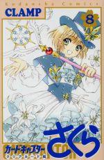 カードキャプターさくら クリアカード編(8)(KCDX)(少女コミック)