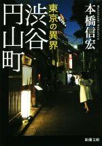 東京の異界 渋谷円山町(新潮文庫)(文庫)