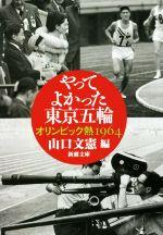 やってよかった東京五輪 オリンピック熱1964(新潮文庫)(文庫)
