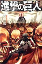 進撃の巨人(31)(マガジンKC)(少年コミック)