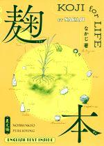 麹本 KOJI for LIFE(単行本)