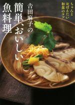 吉田麻子の簡単、おいしい魚料理 ちゃんと覚えたい和食のコツ(単行本)