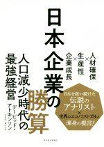 日本企業の勝算 人材確保×生産性×企業成長(単行本)