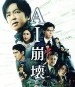 AI崩壊 ブルーレイ&DVDセット(Blu-ray Disc)(BLU-RAY DISC)(DVD)