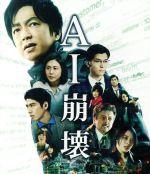 AI崩壊 ブルーレイ&DVDセット プレミアム・エディション(Blu-ray Disc)(BLU-RAY DISC)(DVD)