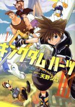 キングダムハーツⅢ(1)(ガンガンC ONLINE)(大人コミック)