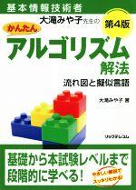 大滝みや子先生のかんたんアルゴリズム解法 第4版 流れ図と擬似言語(基本情報技術者)(単行本)
