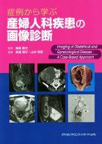 症例から学ぶ産婦人科疾患の画像診断(単行本)
