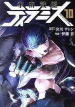 宇宙戦艦ティラミス(10)(バンチC)(大人コミック)