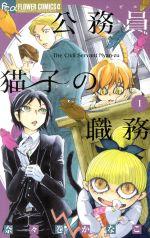 公務員猫子の職務(1)(フラワーCアルファ)(少女コミック)